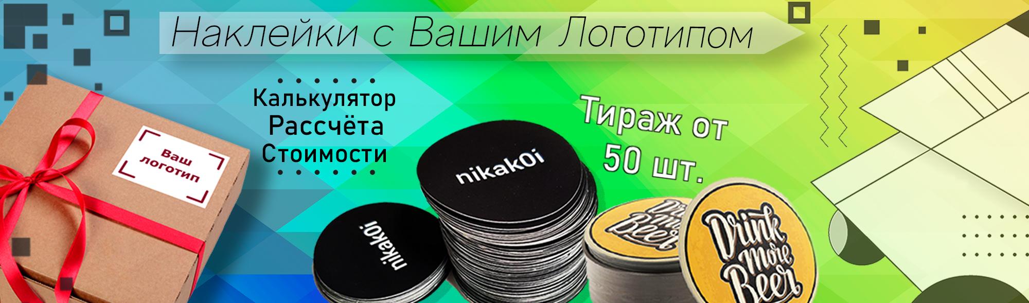 Наклейки с Вашим логотипом StickStock.ru