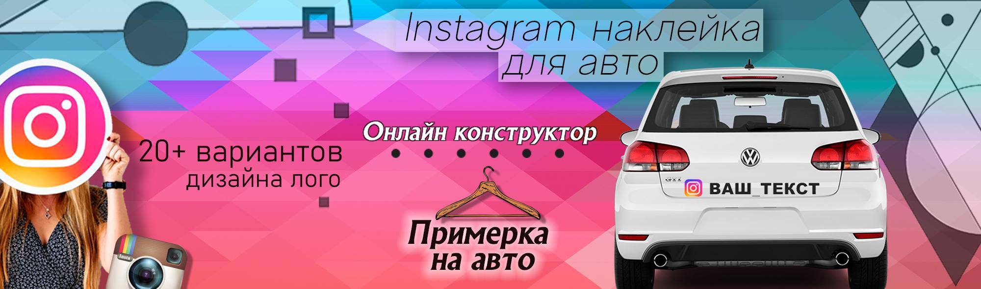 Инстаграм наклейка для авто виниловая StickStock.ru