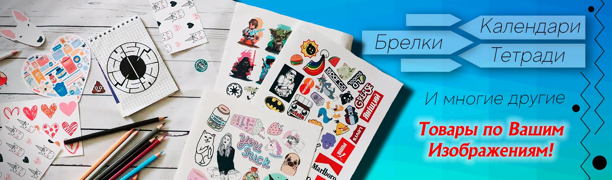Сувенирные товары StickStock.ru