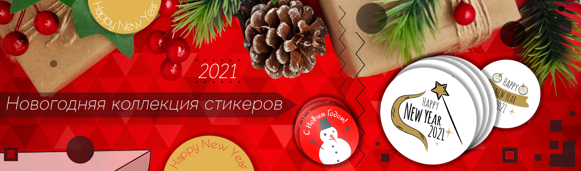 https://stickstock.ru/product-category/sets/new-year/