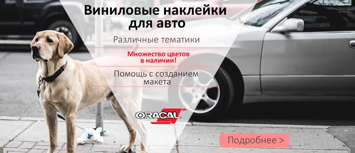 https://stickstock.ru/product-category/dlya-avto/